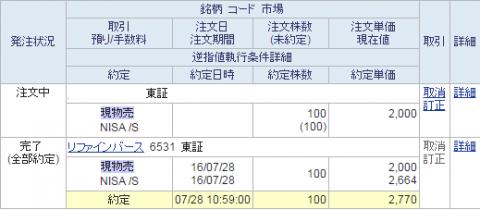 リファインバースSBI証券約定