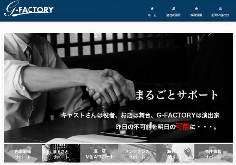 G-FACTORY(3474)IPO初値予想