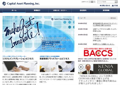 キャピタル・アセット・プランニング(3965)IPO初値予想
