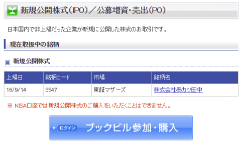 串カツ田中(3547)IPO楽天申込