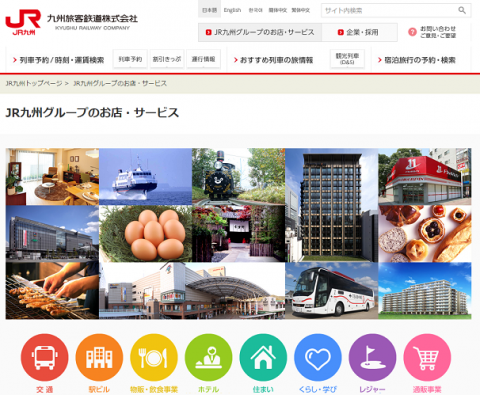 九州旅客鉄道(9142)IPO新規上場承認