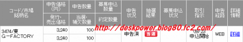 G-FACTORY(3474)IPOSMBC日興証券当選
