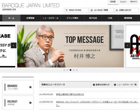 バロックジャパンリミテッド(3548)IPO新規上場承認