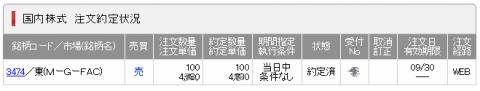 G-FACTORYSMBC日興売却