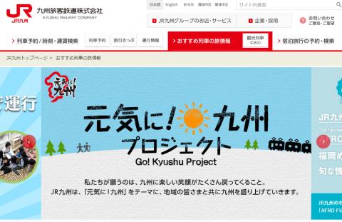 九州旅客鉄道IPOの仮条件と公開価格