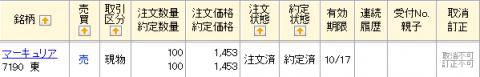 マーキュリアインベストメント(7190)IPO利益確定