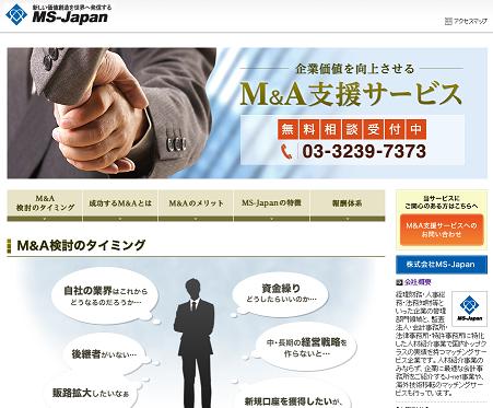 MS-Japan(6539)初値予想とIPO分析記事