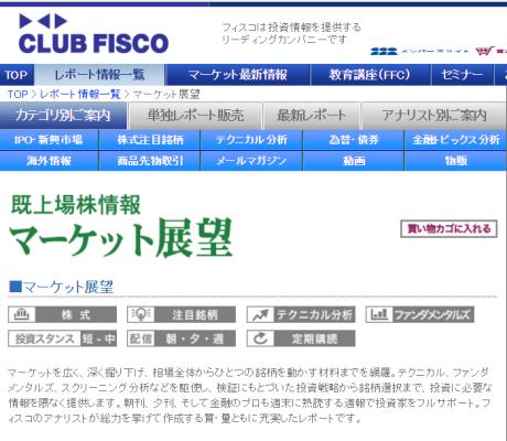 フィスコ(FISCO)無料レポート