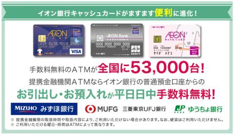 イオン銀行ATM手数料無料