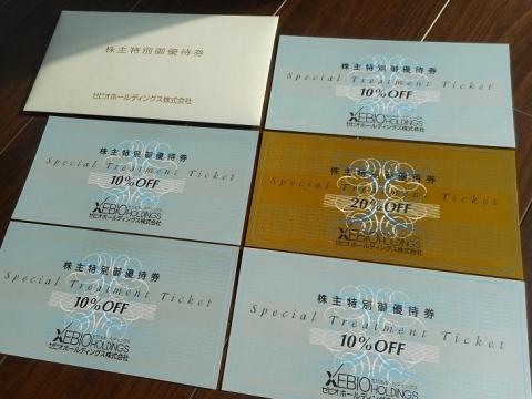ゼビオホールディングス(8281)株主優待2016年12月