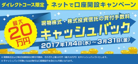 SMBC日興証券IPOキャンペーン