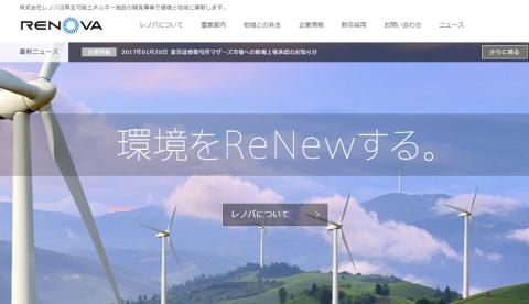レノバ(9519)IPO新規上場承認