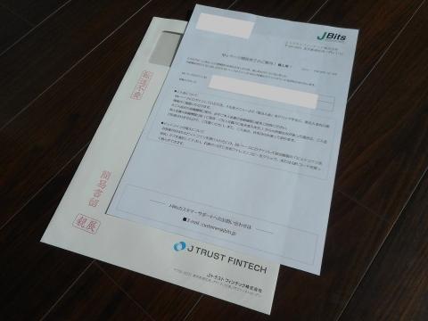 J-Bitsビットコイン取引