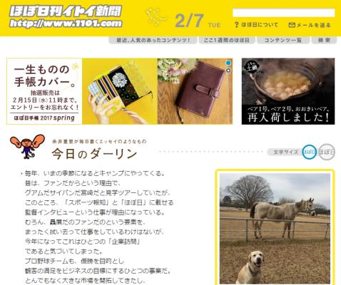 ほぼ日刊イトイ新聞IPO