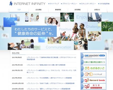 インターネットインフィニティー(6545)IPO新規上場承認