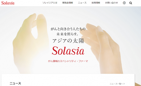 ソレイジア・ファーマ(4597)IPO新規上場承認