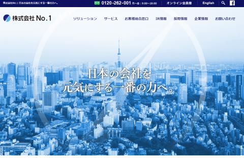 No.1(3562)IPO新規上場承認