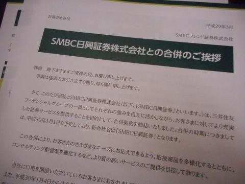 SMBC日興証券IPO