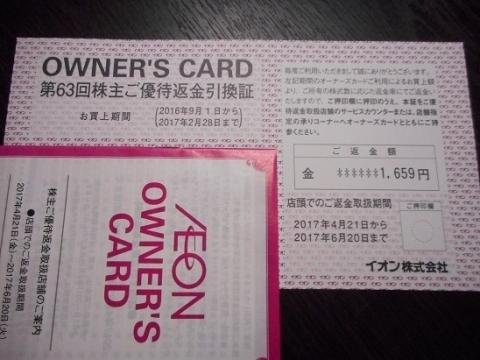 イオンオーナーズカード返金(株主優待)