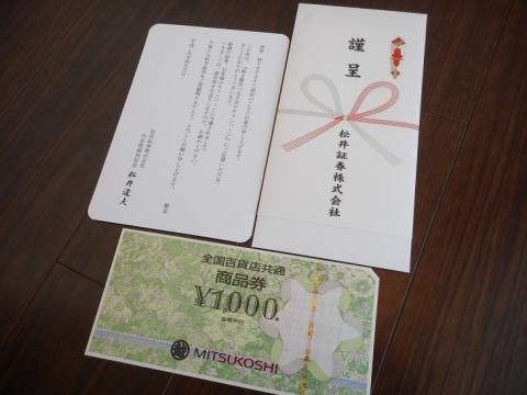 松井証券キャンペーン商品