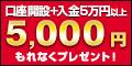 岡三オンライン証券IPOキム特典