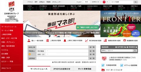 東証IPO銘柄