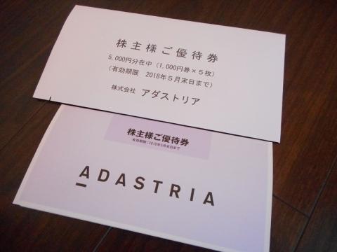 アダストリア(2685)株主優待ただ貰い