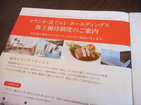 マクニカ・富士エレホールディングス株主優待