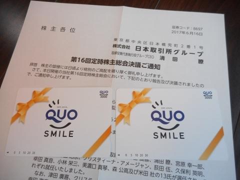 日本取引所グループ株主優待クオカード