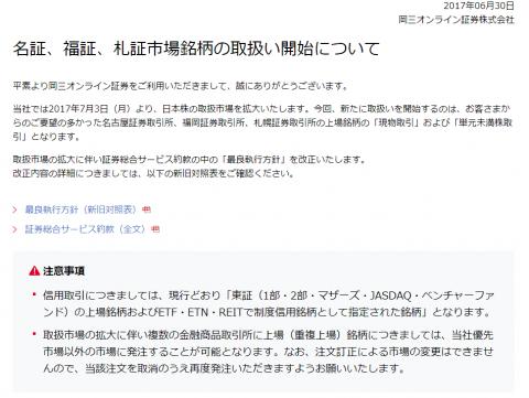 岡三オンライン証券地方IPO取扱い