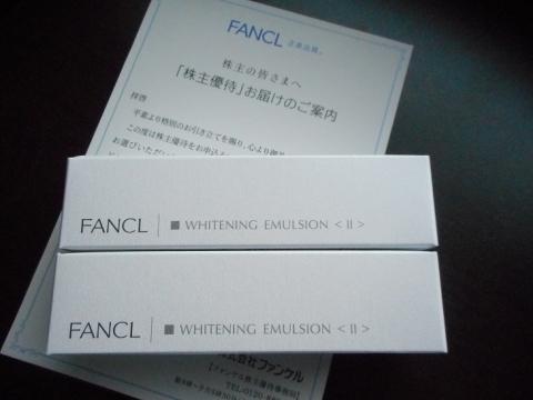 ファンケル(4921)株主優待