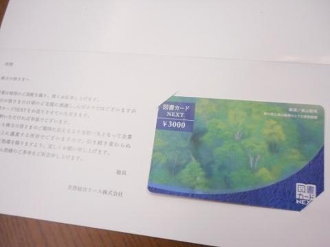株主優待図書カード