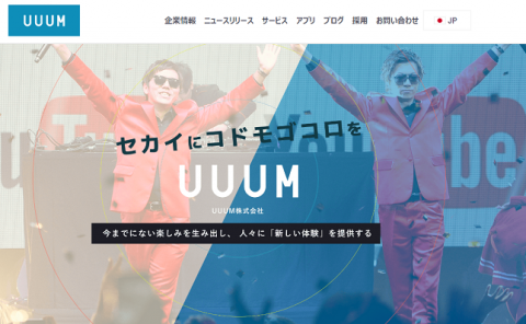 UUUM(3990)IPOが新規上場承認