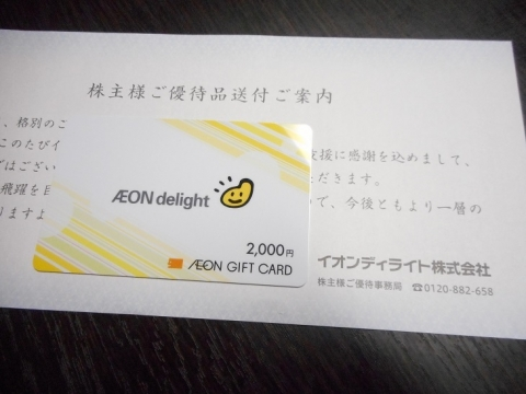 イオンディライト 株主優待2,000円