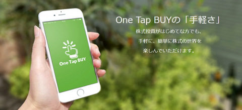 One Tap BUY1,000円投資