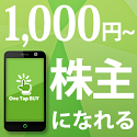 One Tap BUY申込