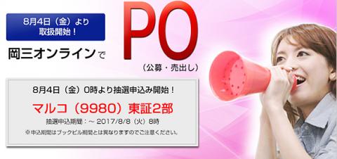 公募増資 岡三オンライン証券
