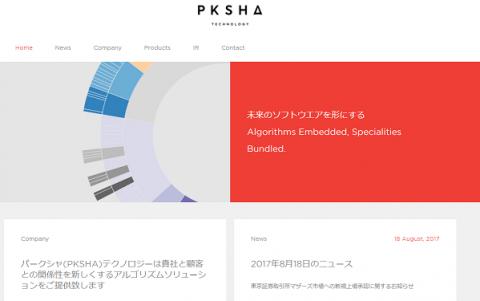 PKSHA TechnologyIPO新規上場承認