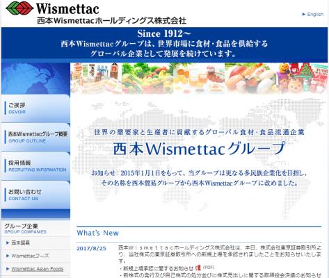 西本Wismettacホールディングス(9260)IPO新規上場承認
