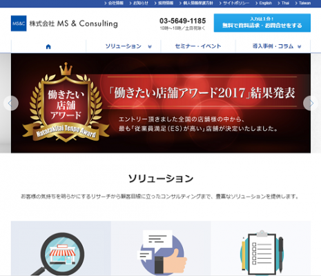 MS&Consulting(6555)IPO新規上場承認