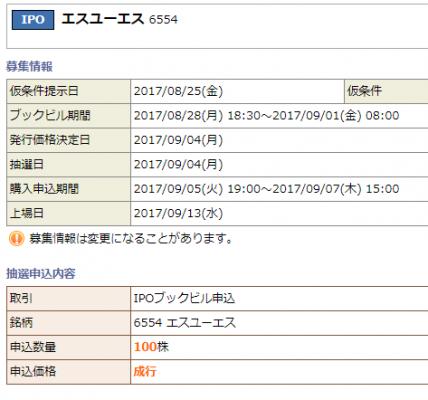 岡三オンライン証券IPO申込完了