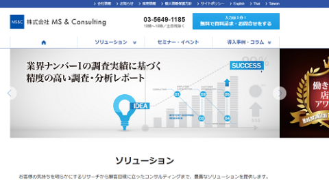 MS&Consulting初値予想