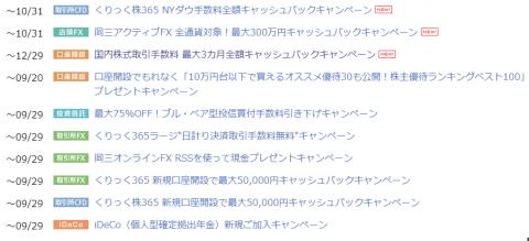 岡三オンライン証券最新キャンペーン