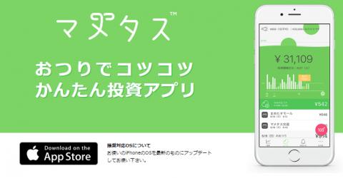 WealthNaviマメタスアプリ