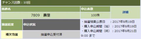 壽屋IPO当選落選結果