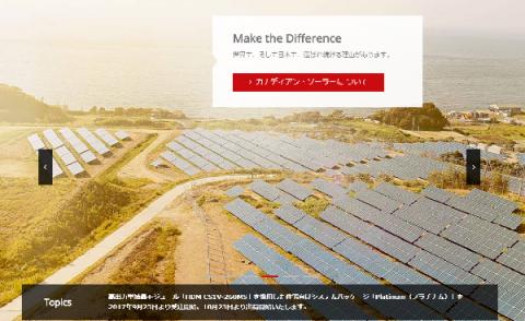カナディアン・ソーラー・インフラ投資法人IPO上場