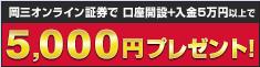 岡三オンライン証券IPO