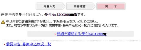 SMBC日興証券IPO申込番号