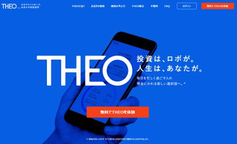 THEO(テオ)評判