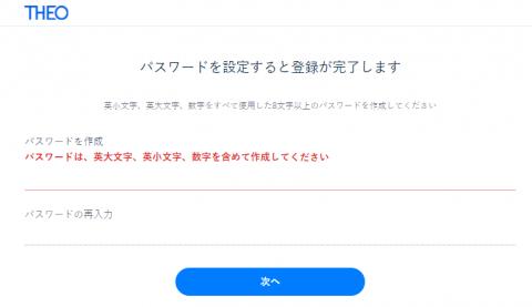 テオパスワード再設定